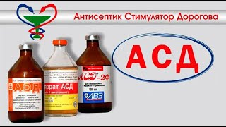 Стимулятор Дорогова АСД 2. Купить антисептик в фито-аптеке