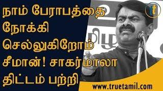 Seeman Speech about Sagar Mala Project | Seeman Latest Speech | True Tamil