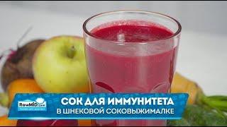 Сок из овощей в универсальной соковыжималке Dream Modern от Rawmid