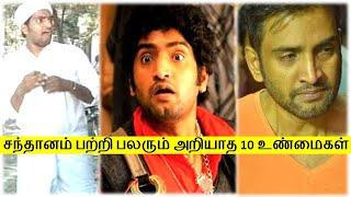 நடிகர் சந்தானம் அவர்களின் 10 உண்மைகள் | Actor Santhanam | Top 10 Facts | Tamil Glitz