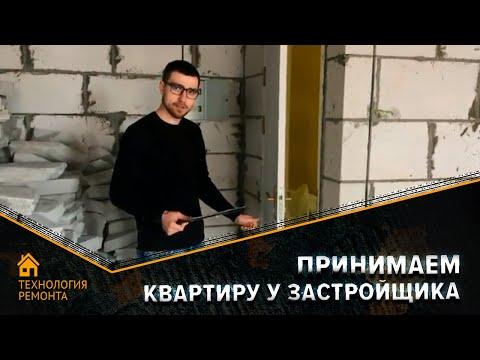 Как принять квартиру у застройщика (Электросталь, Ногинск, Железнодорожный, Балашиха, Реутово)