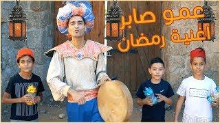 عمو صابر اغنية رمضان  AMO SABER ramadan song