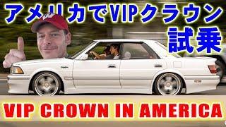 アメリカでVIP仕様のトヨタクラウンを走らせちゃいました!今回スティー...