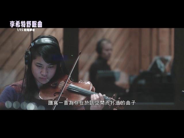 《李希特舒眠曲》(Max Richter's Sleep) 台灣戲院預告,2021/1/15 起上映