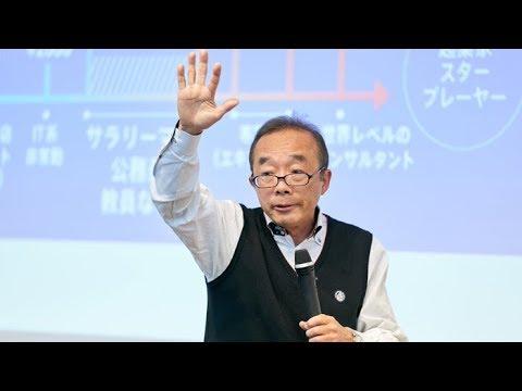 「3つのキャリア」を掛け算して「100万人に1人」の人材に!~藤原和博ダイジェスト(1)