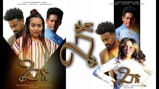 New Eritrea Full Movie 2020-  [2 ገጽ ] 2 Gets By Efrem  Michael