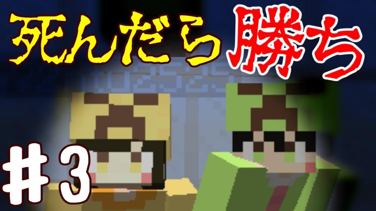 【マインクラフト】#3 死んだら勝ち ~噛み回~【Minecraft】