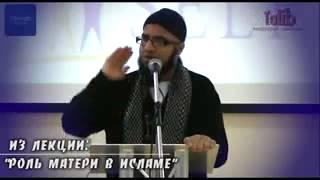 роль матери в исламе-Шейх Кавсари
