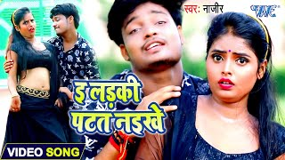 #VIDEO - इ लड़की पटत नइखे I #Najir I E Laraki Patat Naikhe I 2020 Bhojpuri Superhit New Song