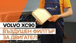 Как да сменим Въздушен филтър за двигател на VOLVO XC90 1 [ИНСТРУКЦИЯ]