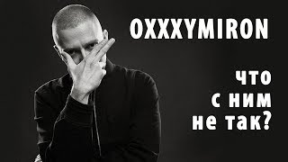 OXXXYMIRON - ЧТО С НИМ НЕ ТАК?