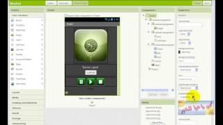 تعلم إنشاء تطبيق اندرويد للقرآن الكريم