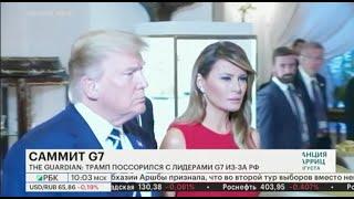 Трамп ссорится с лидерами G7 из-за России.