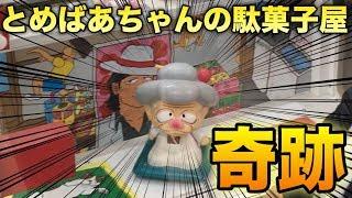 クレーンゲーム とめばあちゃんの駄菓子屋で奇跡が!【UFOキャッチャー】