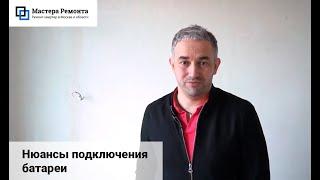 Артем Лодвиг о нюансах подключения батареи