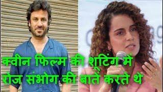 क्वीन फिल्म की शूटिंग रोज संभोग की बातें करते थे film director Vikas Bahl Bollywood queen Kangana Ra