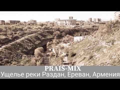 Забытая часть в Ереване. Ущелье реки Раздан.