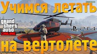 ГТА 5 Онлайн - Учимся летать на вертолете #24(ГТА 5 Онлайн - Учусь летать на вертолете. Всем привет! Вы на канале Funny games (Фани геймс). Это первый опыт в управ..., 2016-03-01T16:00:02.000Z)