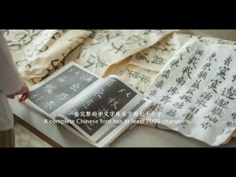 聚  Getting Together – The Story of Bojing