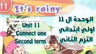 انجليزي أولى ابتدائي شرح كامل الوحدة ال 11 ~ كونكت الترم التاني ~ connect one unit 11\