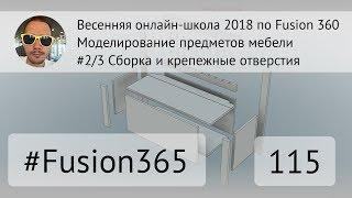 Весенняя онлайн-школа 2018 по Fusion 360 - Занятие 2 - Сборка и крепежные отверстия - Выпуск #115
