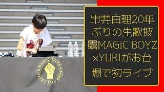 Japan News: MAGiC BOYZが本日9月3日に東京・ダイバーシティ東京プラザ ...