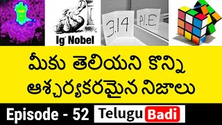 Top 10 Facts in Telugu You Never Know | Unknown and Interesting Facts | Episode - 52