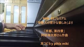 耳コピ「京都、第四景」NHKBSプレミアム「京都人の密かな愉しみ」より 阿部海太郎さん