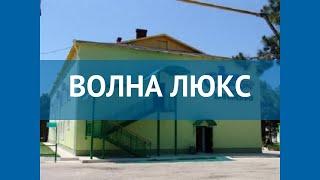 ВОЛНА ЛЮКС 3* Россия Крым обзор – отель ВОЛНА ЛЮКС 3* Крым видео обзор