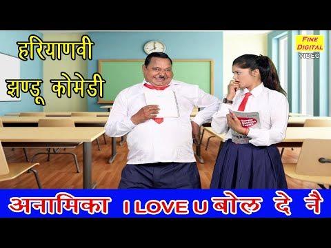 हरयाणवी झंडू कॉमेडी - अनामिका I Love You बोल दै ना | New Haryanvi Jhandu Ki Comedy 2019