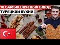 Топ 10 Самых Вкусных Блюд Турецкой Кухни | Турецкая Уличная Еда