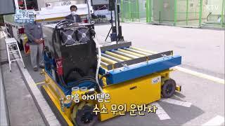 문 대통령의 수소연료전지 실증화센터 방문, 무인운반차(…