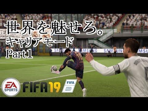 【FIFA19】ここから物語を始めよう。 キャリアモード実況Part1