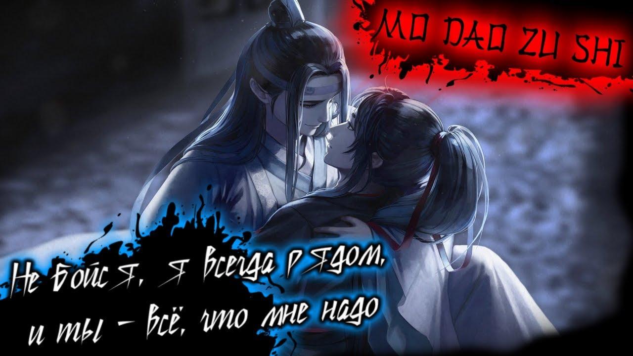 『AMV Mo Dao Zu Shi』Не бойся я Всегда рядом『Магистр Дьявольского культа』