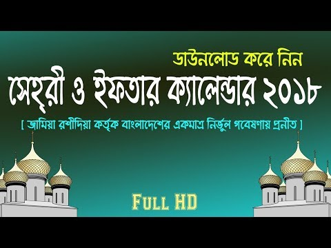 Download Ramadan Calendar 2018 for Bangladesh Sehri And Iftar Time Table 2018 সেহরি-ইফতার