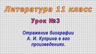 Литература 11 класс (Урок№3 - Отражение биографии А. И. Куприна в его произведениях.)