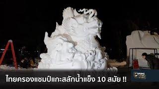 คนไทยครองแชมป์แกะสลักน้ำแข็ง-10-สมัย-ซุ้มข่าวภูมิภาค-8-ม-ค-62