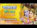 শ্যামরো বাঁশি বাজে কোন সে বজপুরে//Shyamro Basi Baje kon se brojo pure photo animation song