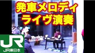 JR東日本 駅発車メロディメドレー Live in 早稲田祭2007 thumbnail