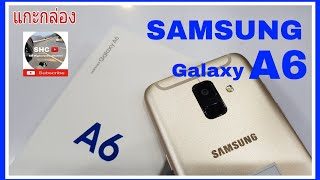 แกะกล่อง SAMSUNG Galaxy A6 [ แบบบ้านๆ ]