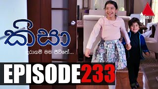 Kisa (කිසා)   Episode 233   16th July 2021   Sirasa TV Thumbnail