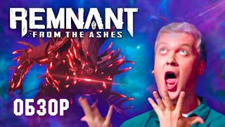 Обзор Remnant: From the Ashes. Лучший кооп года!