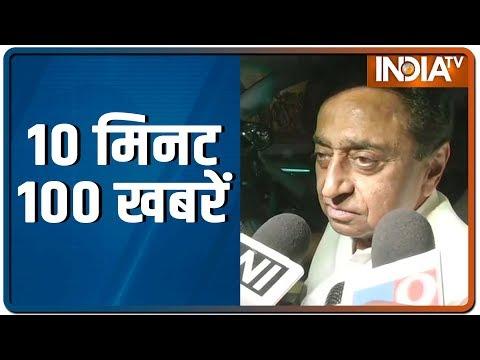 10 Minute 100 Khabrein | March 16, 2020  (IndiaTV News)