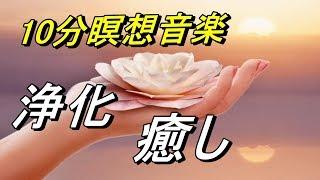 【10分瞑想ヨガ音楽】浄化と癒しを促し、素晴らしい未来に向かって行く為のBGM。 thumbnail