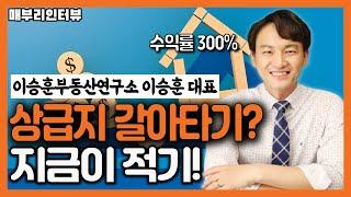 """[매부리TV] """"서울 집값 앞으로 더 간다&q…"""