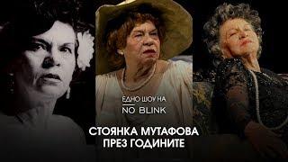 Стоянка Мутафова през годините | Едно шоу на NO BLINK