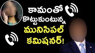Choppadandi Municipal Commissioner Phone Conversation With Woman Employee | Dtv Telugu