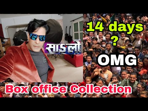 14th Days Box Office Collection | Sanglo Movie | Hall Report | Biraj Bhatta , Nikita