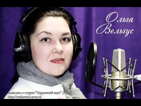 Слушать песню Ольга Вельгус - Христианские песни (ЖУРАВЛИ)