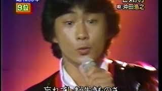 1981年3月21日発売 作詞 阿木燿子/作曲 筒美京平/編曲 船山基紀.